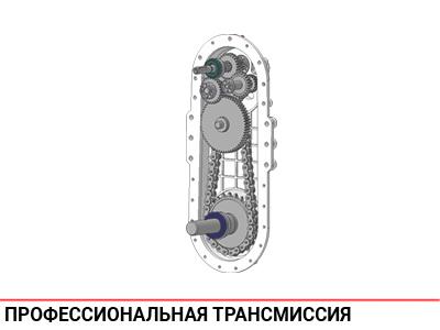 Профессиональная трансмиссия (Версия 3)
